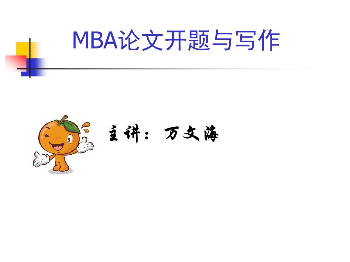 最新MBA论文写作心得分享