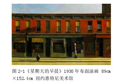 图 2-1《礼拜天的凌晨》1930 年布面油画 89cm×152.4cm 纽约惠特尼美术馆