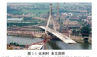 图 1-1比利时本艾因桥