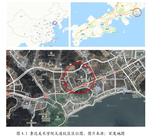 图 4.1 鲁迅美术学院大连校区区位图,图片来源:百度地图