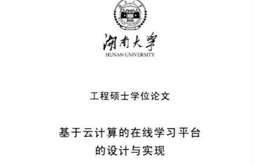湖南大學工程碩士學位論文范文