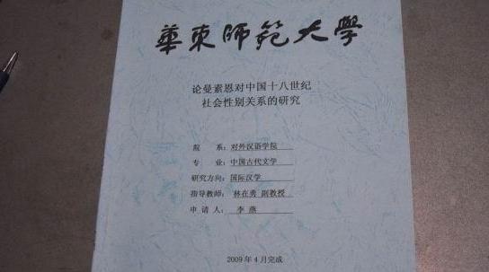 華東師范大學社會學論文范文