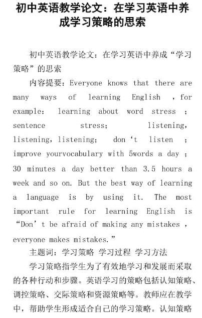 中学英语教学论文听说方面范文