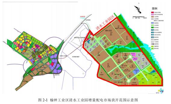 图 2-1 榆神工业区清水工业园增量配电市场放开范围示意图