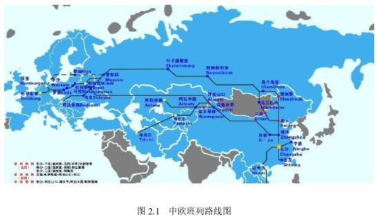 图 2.1 中欧班列路线图