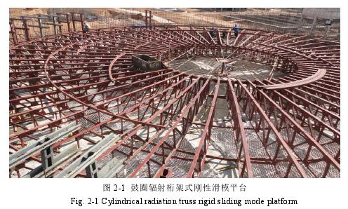 图 2-1 鼓圈辐射桁架式刚性滑模平台Fig. 2-1 Cylindrical radiation truss rigid sliding mode platform