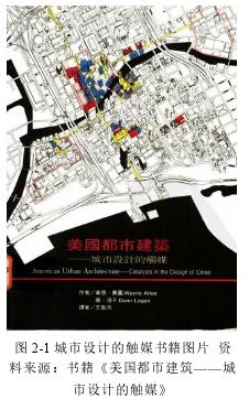 圖 2-1 城市設計的觸媒書籍圖片