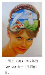 ·圖 51(美)1965 年的TAMPAX 女士衛生間的廣告。