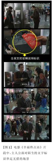[圖 1] 電影《幸福終點站》片段中,主人公面對陌生的文字標識舉足無措的場景