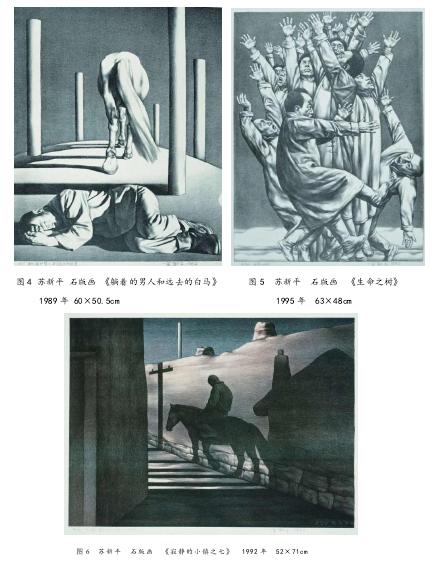 图 4 苏新平 石版画 《躺着的男人和远去的白马》 图 5 苏新平 石版画 《生命之树》