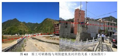 图 4.1 原工可研路线与周围建筑及河岸的关系(实际图片)