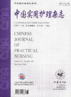 中國實用護理雜志